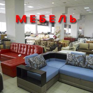Магазины мебели Красноборска