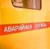 Аварийные службы в Красноборске