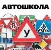 Автошколы в Красноборске