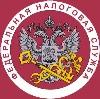 Налоговые инспекции, службы в Красноборске