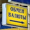 Обмен валют в Красноборске