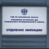 Отделения полиции в Красноборске