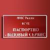 Паспортно-визовые службы в Красноборске
