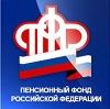Пенсионные фонды в Красноборске