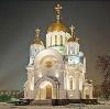 Религиозные учреждения в Красноборске