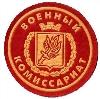 Военкоматы, комиссариаты в Красноборске