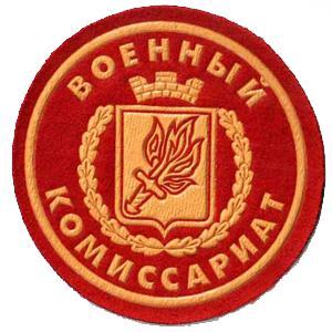 Военкоматы, комиссариаты Красноборска